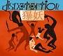 discotortion/3rd ALBUM(バクヨウ)