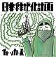チャッカーズ/日本緑地化計画