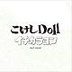 こけしDOLL/イチカラヨン - BEST ALBUM