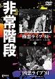 非常階段/極悪ライブ '81+凶悪ライブ '81