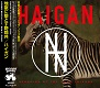 HAIGAN/GENOCIDE OF THE GOOD FRIENDS『地獄に堕とす野郎共』(LTD.200 特典DVD付)