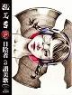 猿芝居/日陰者への讃美歌 (LTD.100 W/ポストカード)