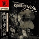 KORROSIVE/THE CORRODING WORLD『腐蝕してゆく世界』 (LTD.300)
