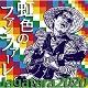 Jagatara2020/虹色のファンファーレ