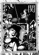 関西ハードコア/(再重版)