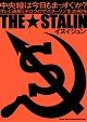 中央線は今日もまっすぐか? オレと遠藤ミチロウのザ・スターリン生活40年/THE STALIN イヌイジュン
