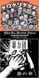 GEROGERIGEGEGE (ゲロゲリゲゲゲ)/パンクの鬼・シングル集 (特典CDR付き!!)
