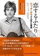 恋するふたり(CRUEL TO BE KIND)/ニック・ロウの人生と音楽