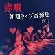 赤痢/赤痢初期ライブ音源集+DVD