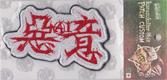 悪意 -AI-/オフィシャル刺繍パッチ (白/赤)