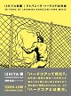 ISHIYA私観 ジャパニーズ・ハードコア30年史/30 YEARS OF JAPANESE HARDCORE PUNK MUSIC