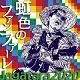 Jagatara2020/虹色のファンファーレ (限定アナログ盤)